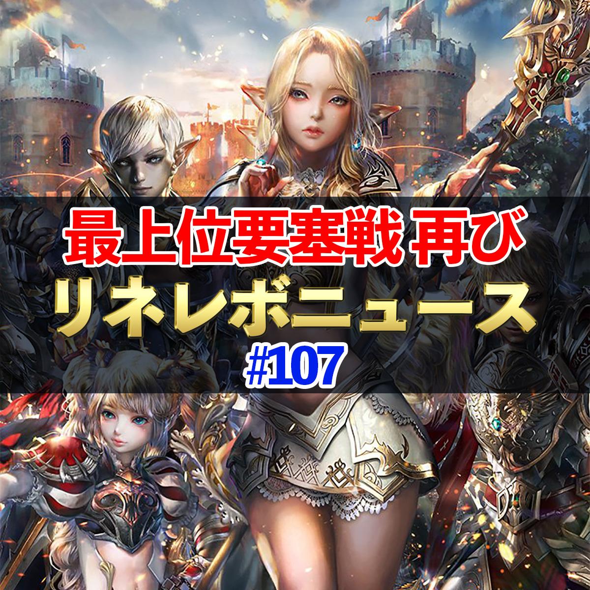 【リネレボ】最上位要塞戦再び! リネレボニュース#107