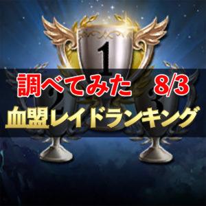 【リネレボ】血盟レイドランキング 詳しく調べてみた 8/3