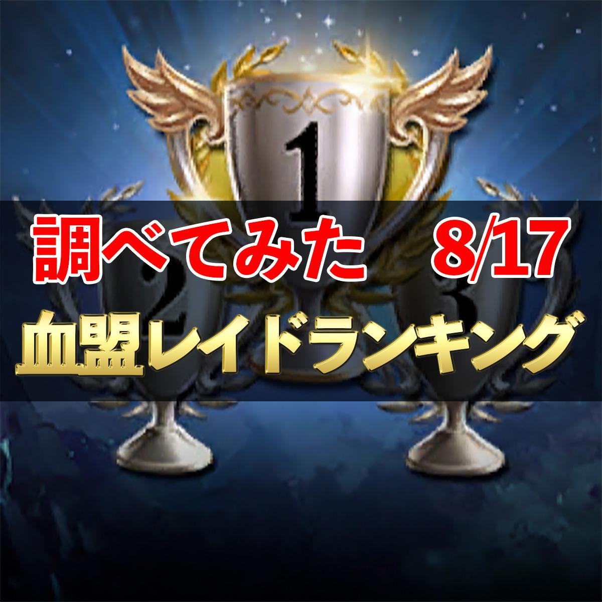 【リネレボ】血盟レイドランキング 詳しく調べてみた 8/17