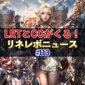 【リネレボ】LRTとCCがくる! リネレボニュース#113