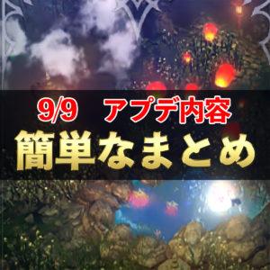 【リネレボ】リーマンでも10分でわかる9/9アップデート内容