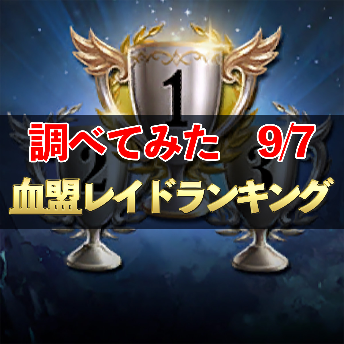 【リネレボ】血盟レイドランキング 詳しく調べてみた 9/7