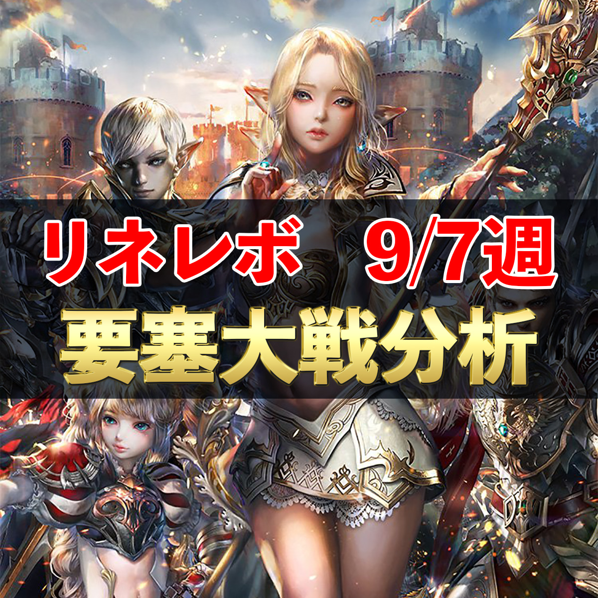 【リネレボ】9/7週 要塞大戦戦績分析