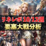 【リネレボ】10/12週 要塞大戦戦績分析