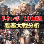【リネレボ】11/16週 要塞大戦戦績分析