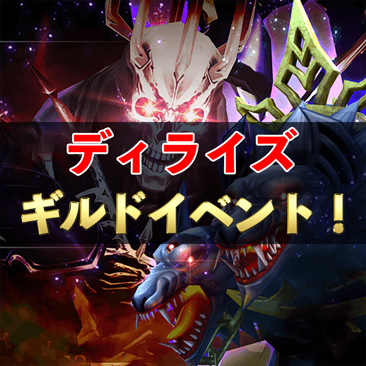 【ディライズ】反王親衛隊ギルドイベント開催! #52