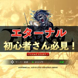 【エターナル】初心者さん必見! 序盤に重要なシステムを紹介!