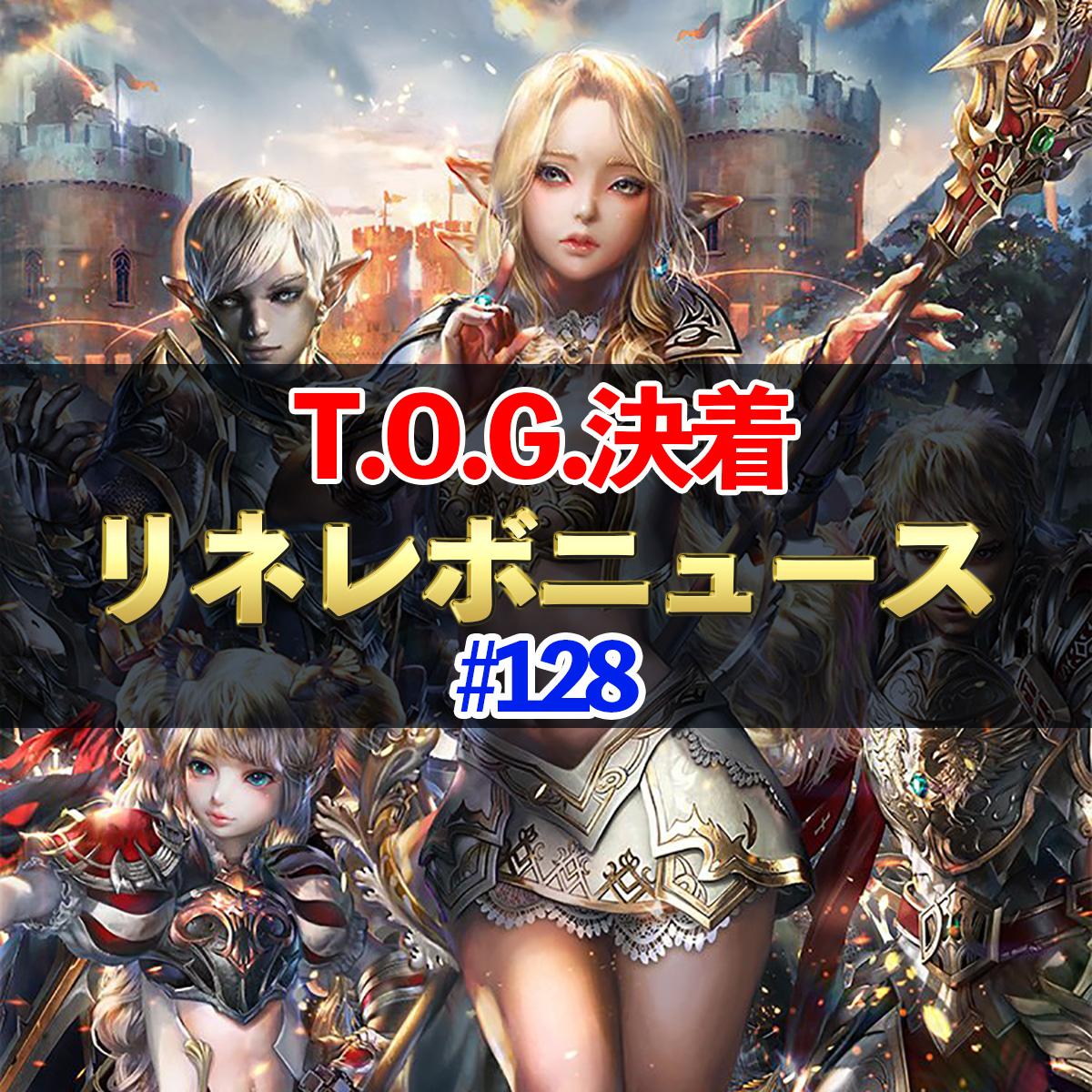 【リネレボ】T.O.G.決着!  リネレボニュース#128