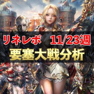 【リネレボ】11/23週 要塞大戦戦績分析