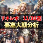 【リネレボ】11/30週 要塞大戦戦績分析
