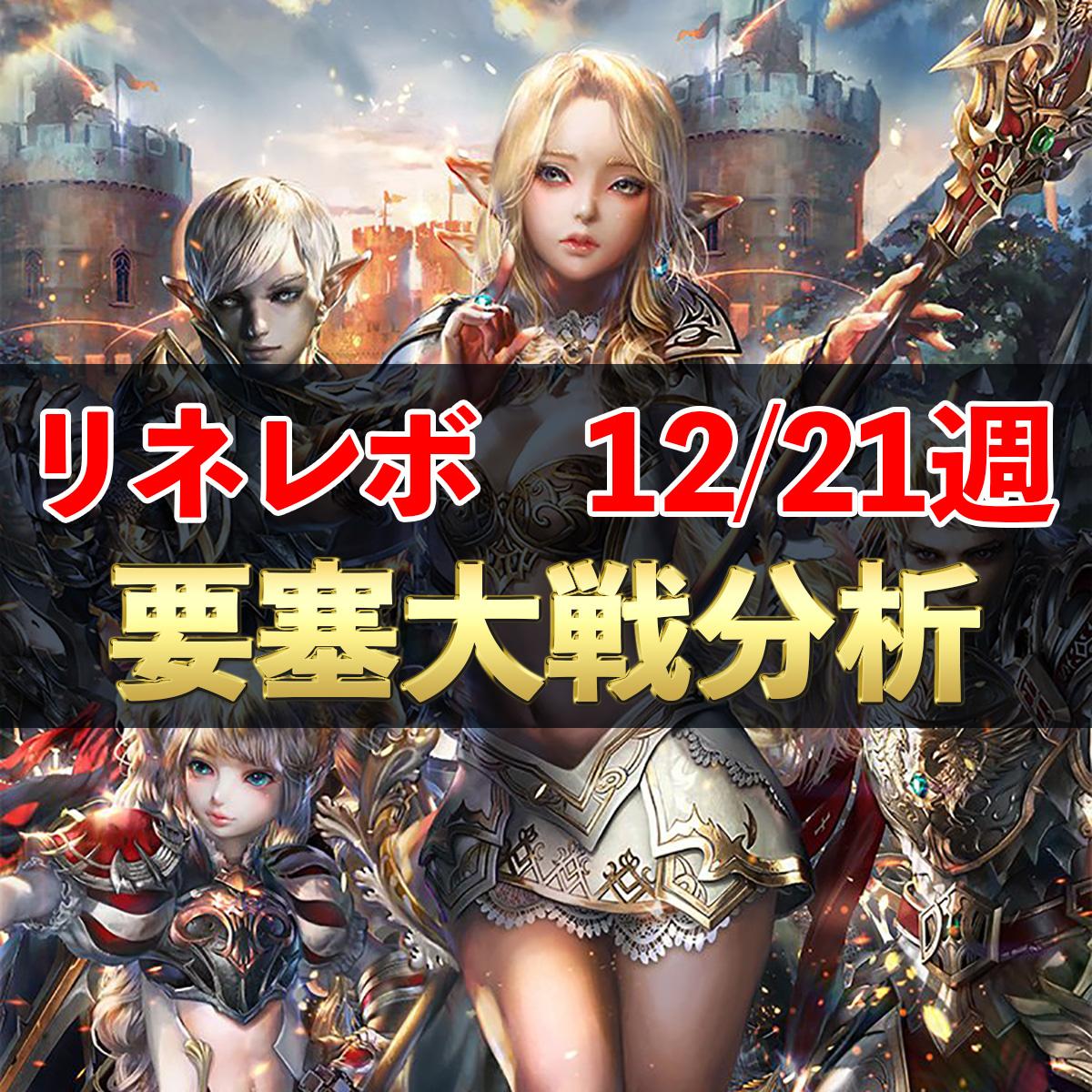 【リネレボ】12/21週 要塞大戦戦績分析