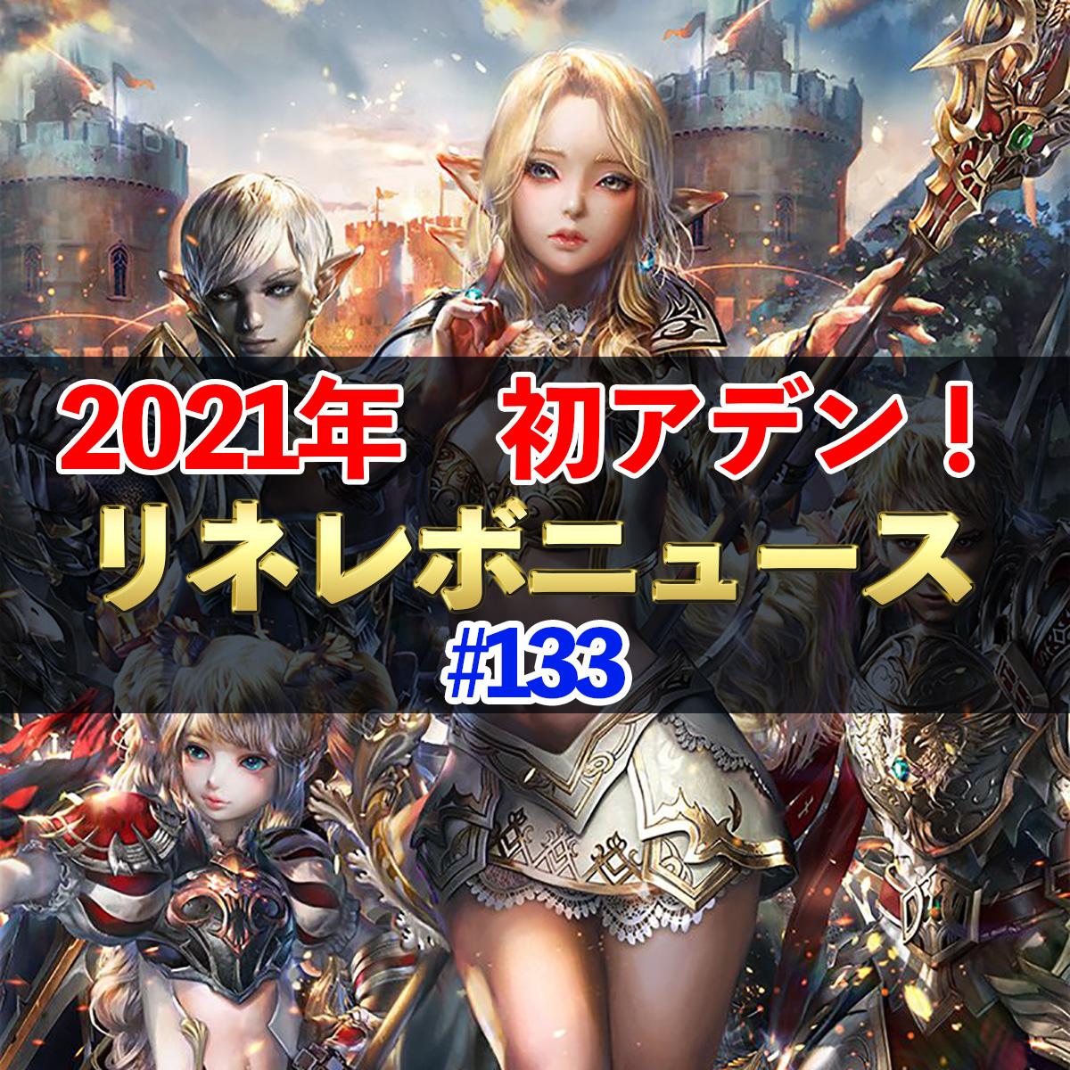 【リネレボ】今年最初のアデン城決戦! リネレボニュース#133