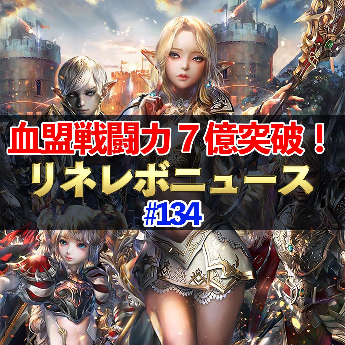 【リネレボ】血盟戦闘力7億突破! リネレボニュース#134