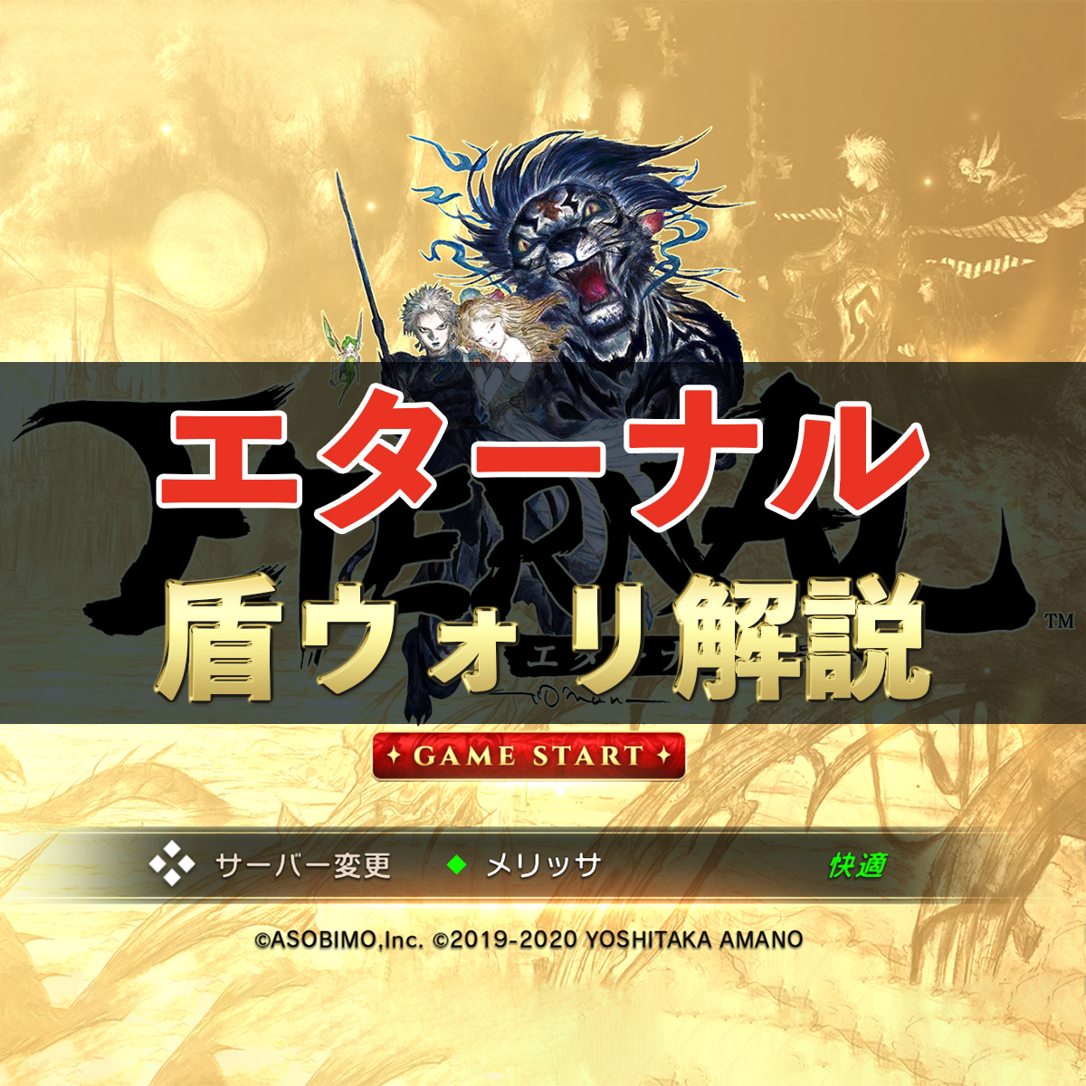 【エターナル】盾ウォーリア解説 おすすめスキル、戦術は?