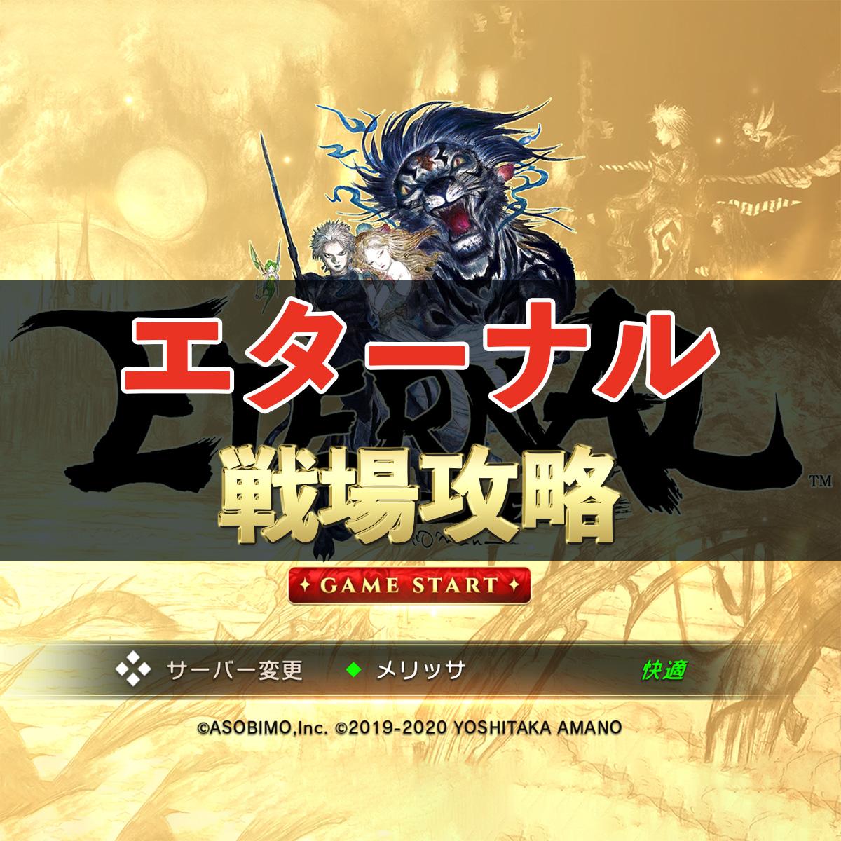 【エターナル】戦場攻略! 注意すべきスキルをまとめてみた!