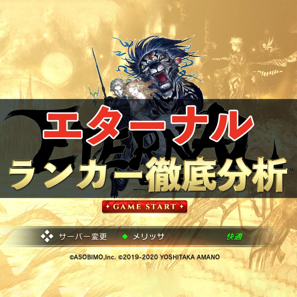 【エターナル】2/16付け 戦闘力ランカーを徹底分析!