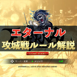 【エターナル】2/27は第零回攻城戦! ルールをわかりやすく解説