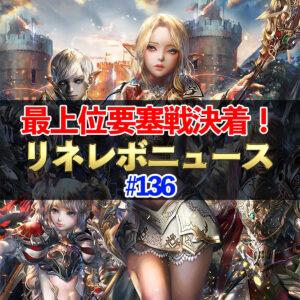 【リネレボ】最上位要塞戦SEASON2決着! リネレボニュース#136