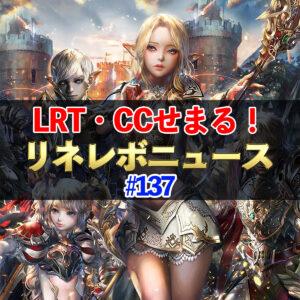 【リネレボ】LRT・CCせまる! リネレボニュース#137
