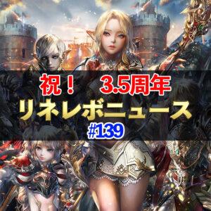 【リネレボ】祝! 3.5周年 リネレボニュース#139