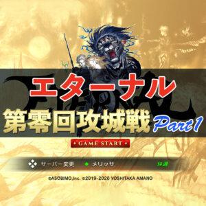 【エターナル】爆笑! 第零回攻城戦(軍団名声の部その1)