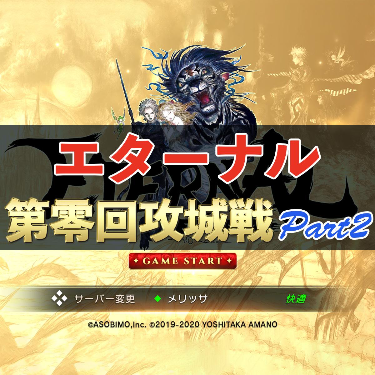 【エターナル】第零回攻城戦(軍団名声の部その2)ダイジェスト