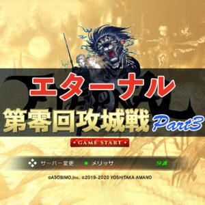 【エターナル】第零回攻城戦(軍団戦闘力の部1)ダイジェスト