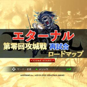 【エターナル】第零回攻城戦 レンブラントサーバー再試合まとめ