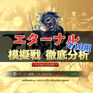 【エターナル】4/10模擬戦用 全サーバー上位8軍団徹底分析!