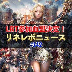【リネレボ】LRT参加血盟決定! リネレボニュース#142