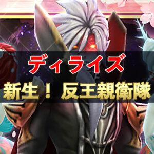 【ディライズ】ギルメン募集! 新生! 反王親衛隊 #73