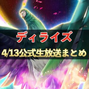 【ディライズ】必見! 4/13公式生放送まとめ #74
