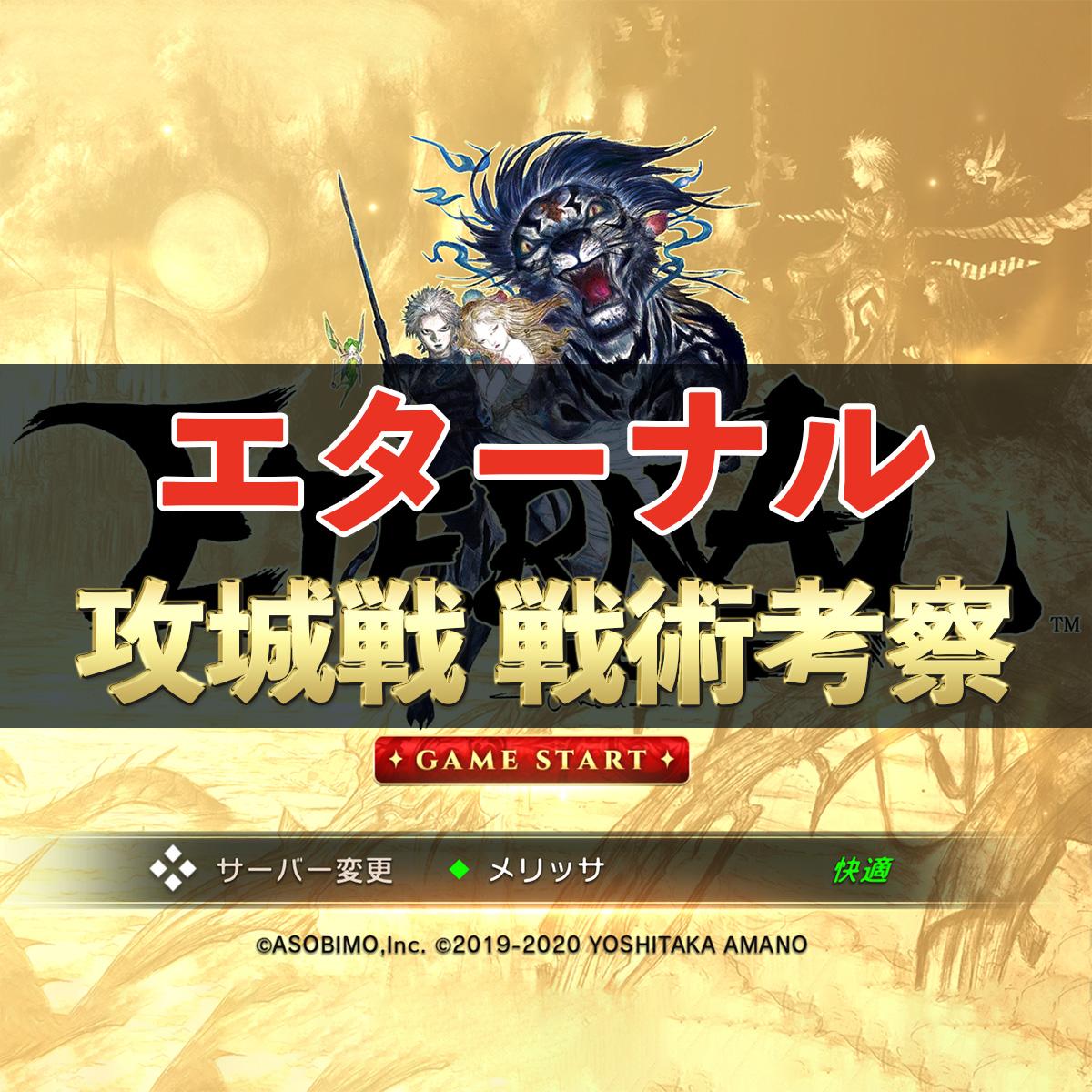 【エターナル】過去の攻城戦から学ぶ 攻城戦戦術考察!