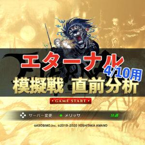 【エターナル】直前調査! 4/10模擬戦用 軍団徹底分析!