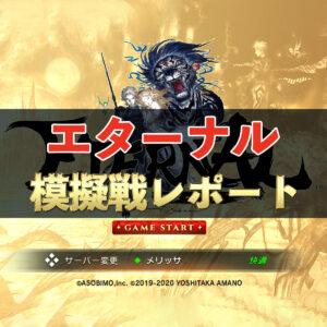 【エターナル】4/10 反王親衛隊 攻城戦模擬戦レポート