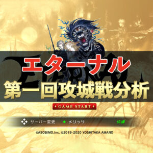 【エターナル】直前調査! 第一回攻城戦 軍団徹底分析!