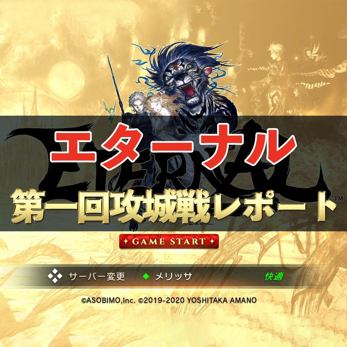 【エターナル】第一回攻城戦 アステルLuceGracieux参戦レポート