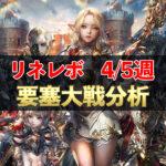 【リネレボ】4/12週 要塞大戦戦績分析