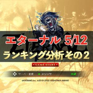 【エターナル】5/12付け 戦闘力ランカーを徹底分析! その2
