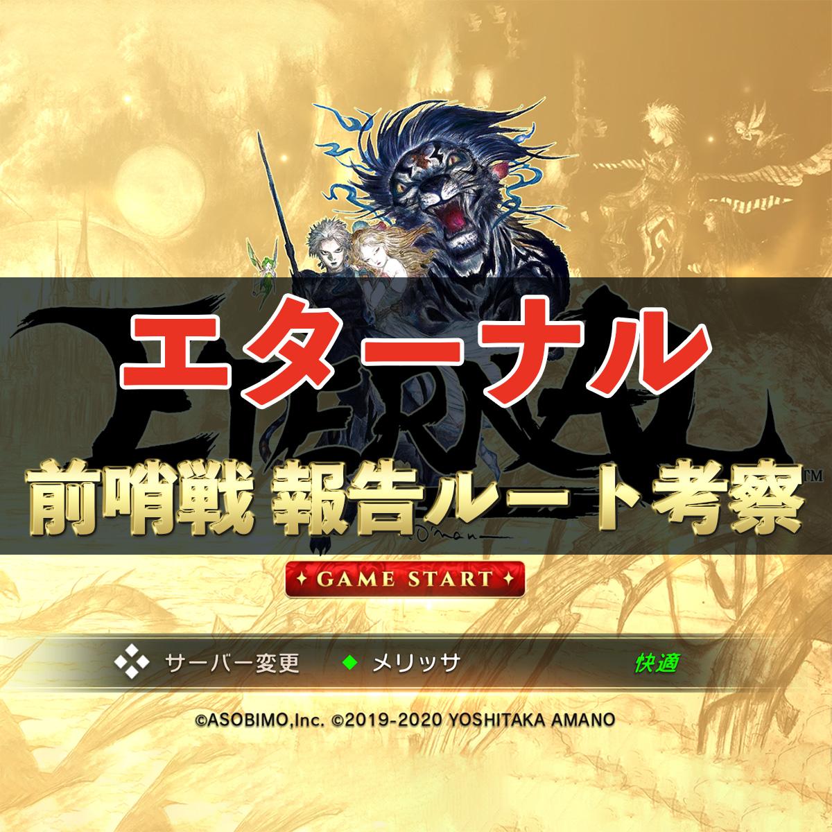 【エターナル】前哨戦対策! NPC報告ルート考察