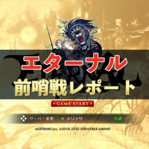 【エターナル】試行錯誤が楽しい! 前哨戦レポート