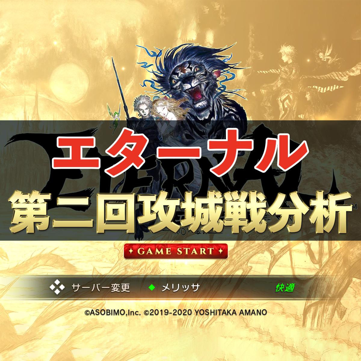 【エターナル】直前調査! 第二回攻城戦 軍団徹底分析!