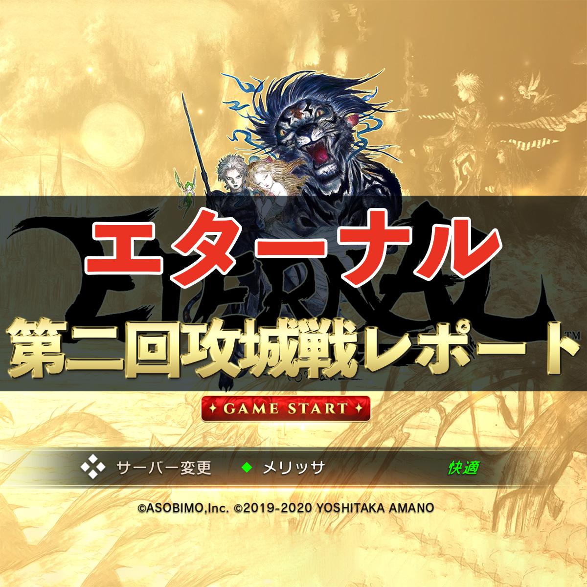 【エターナル】まさかのハプニング! 第二回攻城戦参戦レポート