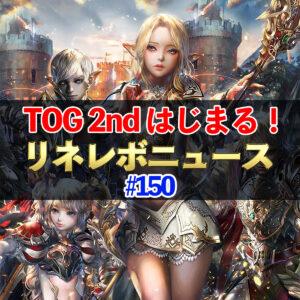 【リネレボ】TOG 2nd はじまる! #150