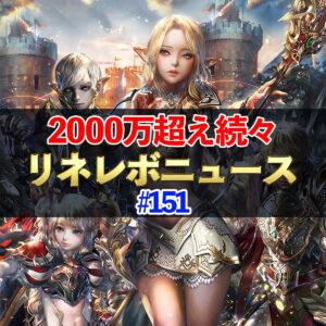 【リネレボ】戦闘力2000万越えプレイヤー続々! #151