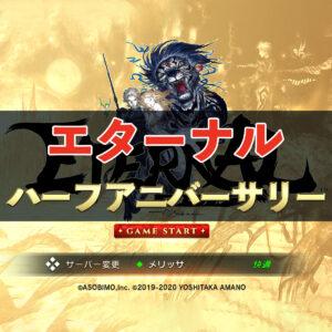 【エターナル】ハーフアニバーサリーイベントは魅力がいっぱい!