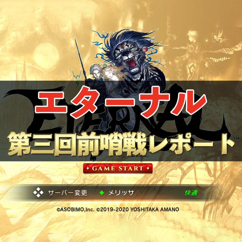 【エターナル】第三回攻城戦 前哨戦レポート