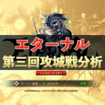 【エターナル】直前調査! 第三回攻城戦 軍団徹底分析!