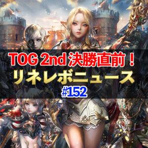 【リネレボ】TOG 2nd 決勝直前! #152