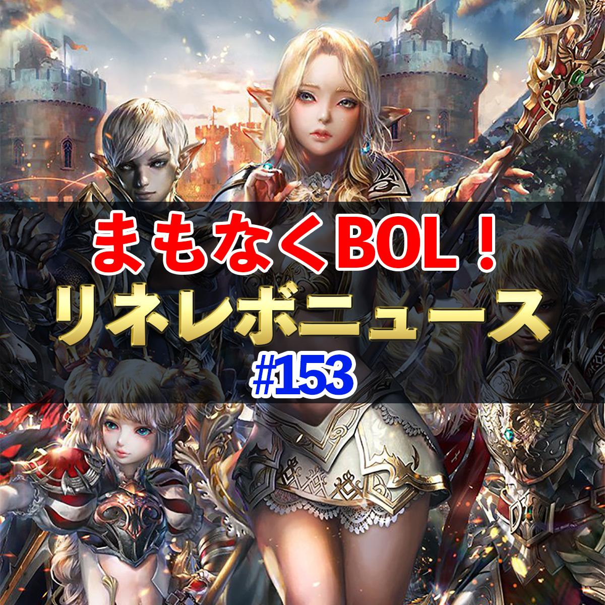 【リネレボ】どんな戦いになるのか? まもなくBOL開幕! #153